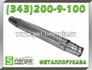 metallorukava-silfonnye-nerzhaveyushhie