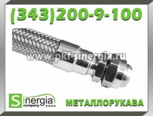 metallorukav-mrvd-so-shtucerom