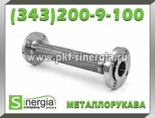 metallorukav-flancevyj