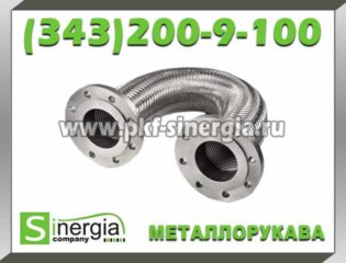 flancevyj-metallorukav