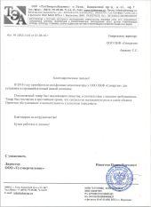 Ряпасов С.М.