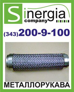 Металлорукав для отвода выхлопных газов